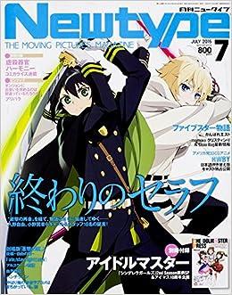 ニュータイプ 2015年 07月号(日本語) 雑誌 – 2015/6/10