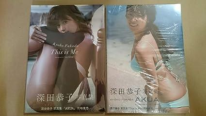 深田恭子 写真集 This is me と AKUA 2冊