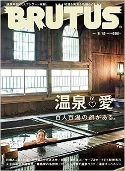 BRUTUS(ブルータス) 2017年 11/15号[温泉♡愛](日本語) 雑誌 – 2017/11/1