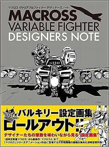 マクロス ヴァリアブルファイター デザイナーズノート(日本語) 大型本 – 2017/11/8
