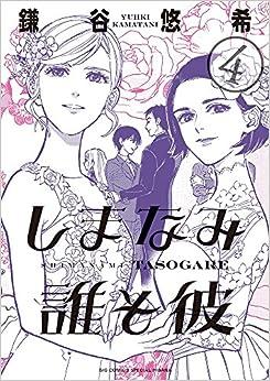 しまなみ誰そ彼 (4) (ビッグコミックススペシャル)(日本語) コミック – 2018/7/19