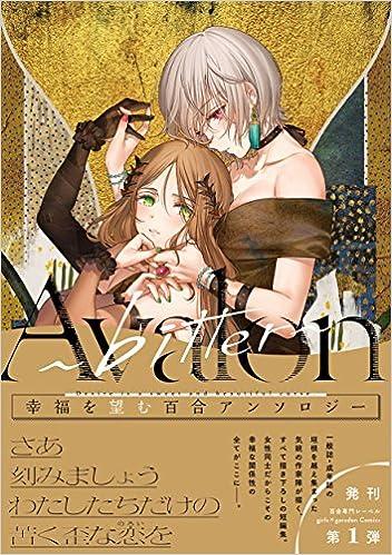 Avalon~bitter~ (girls×garden comics)(日本語) コミック – 2018/6/25