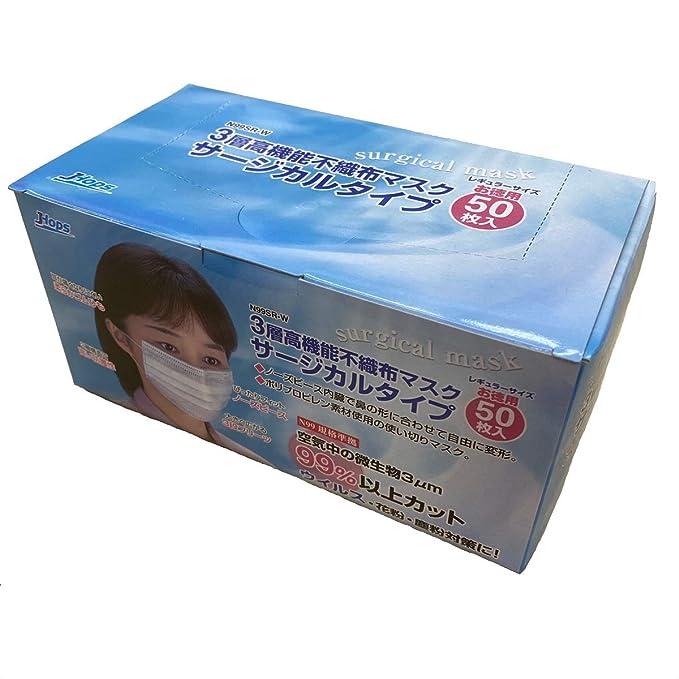 3層高機能不織布マスク サージカルタイプ レギュラーサイズ 50枚入 N99SR-W