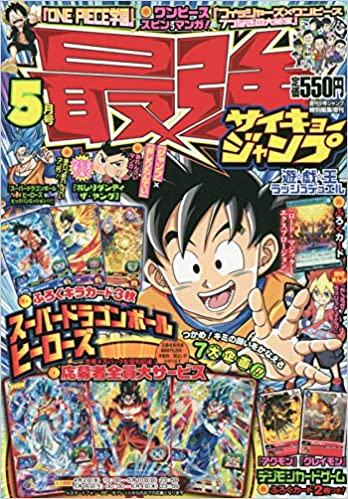 最強ジャンプ 2020年 5/5 号 [雑誌]: 週刊少年ジャンプ 増刊 (日语) 杂志 – 2020年4月2日
