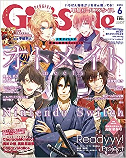 DENGEKI Girl'sStyle 2018年6月号(日本語) 雑誌 – 2018/5/10