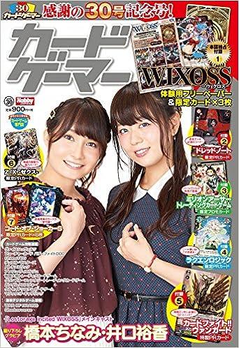 カードゲーマーvol.30(日本語) ムック – 2016/9/30