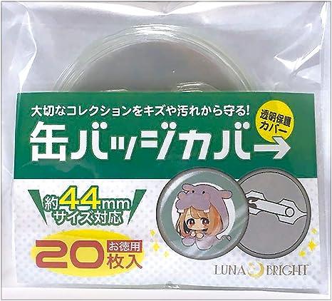 lunabright お徳用 缶バッジカバー 44mm対応 20枚入 透明