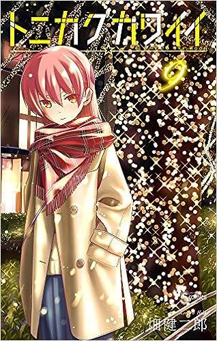 トニカクカワイイ (9) (少年サンデーコミックス)(日本語) コミック – 2020/1/17