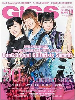 GiGS (ギグス) 2019年 10月号(日本語) 雑誌 – 2019/8/27