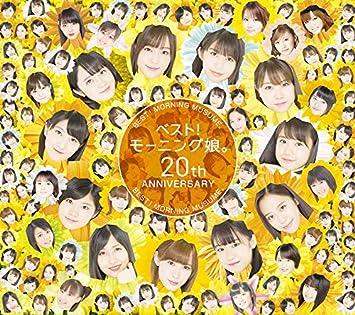 ベスト!モーニング娘。 20th Anniversary (初回生産限定盤B) (特典なし)限定版