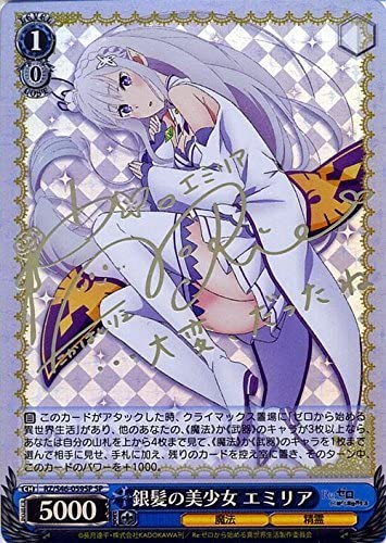 ヴァイスシュヴァルツ 銀髪の美少女 エミリア スペシャル RZ/S46-059SP-SP 【Re:ゼロから始める異世界生活】