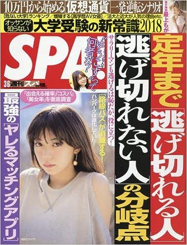 SPA!(スパ!) 2018年 3/6 号 [雑誌] (日本語) 雑誌 – 2018/2/27