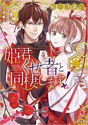 姫君、くせ者と同棲します! (ミッシィコミックス/YLC DX Collection)(日本語) コミック – 2019/1/17