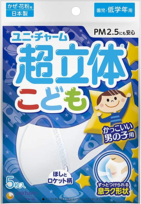 (日本製 PM2.5対応)超立体マスク こども用 男の子 5枚入(unicharm)