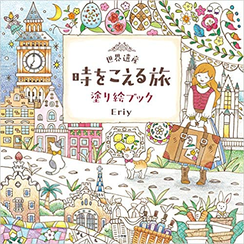 世界遺産 時をこえる旅 塗り絵ブック(日本語) 大型本 – 2019/12/20