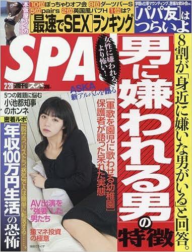 SPA!(スパ!) 2017年 2/28 号 [雑誌](日本語) 雑誌 – 2017/2/21
