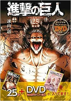 DVD付き 進撃の巨人(25)限定版 (講談社キャラクターズライツ) (日本語) コミック – 2018/4/9