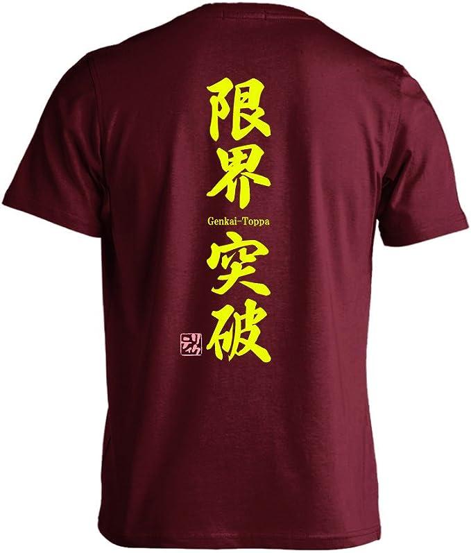 (リクティ) RikuT 限界突破 半袖プレミアムドライTシャツ
