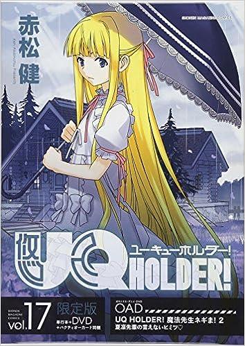 DVD付き UQ HOLDER!(17) 限定版 (講談社キャラクターズライツ)(日本語) コミック – 2018/6/8