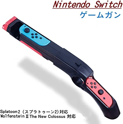 Nintendo switch ゲームガン 任天堂スイッチコントローラ Joy-conハンドル Splatoon 2/Wolfenstein 2対応銃