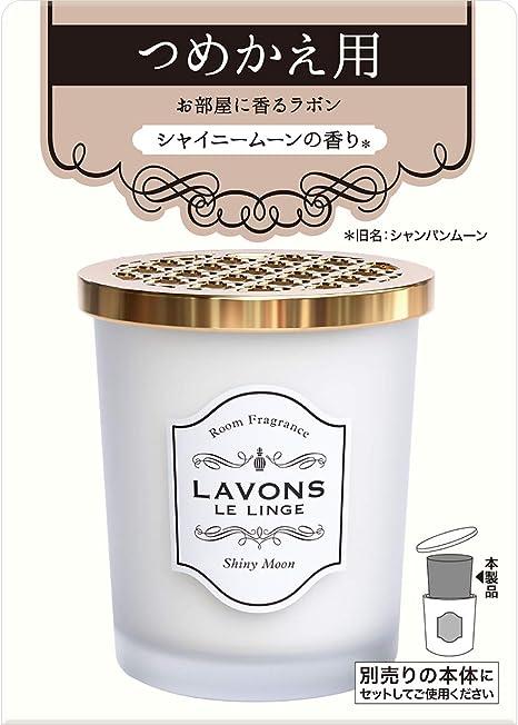 ラボン 部屋用フレグランス 詰め替え シャイニームーンの香り(旧シャンパンムーンの香り)