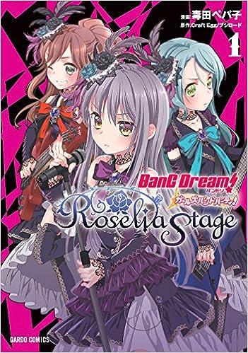 バンドリ! ガールズバンドパーティ! Roselia Stage 1 (ガルドコミックス)(日本語) 単行本 – 2017/4/25