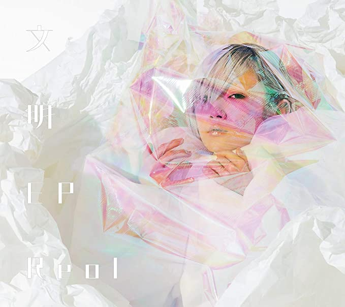 文明EP (DVD盤)CD+DVD, 限定版