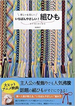 いちばんやさしい! 組ひも(日本語) 単行本(ソフトカバー) – 2017/2/20