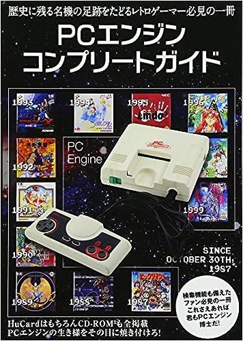 PCエンジンコンプリートガイド(日本語) 単行本 – 2018/3/30