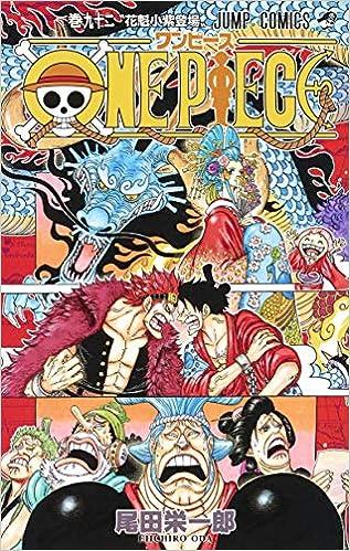 ONE PIECE 92 (ジャンプコミックス)(日本語) コミック – 2019/3/4