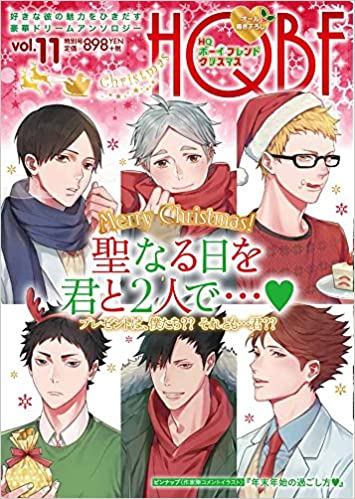 HQボーイフレンド クリスマス (F-Book Selection)(日本語) コミック – 2016/12/17