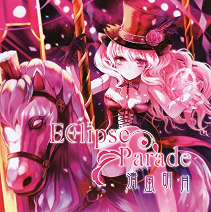 Eclipse Parade [同人音楽]