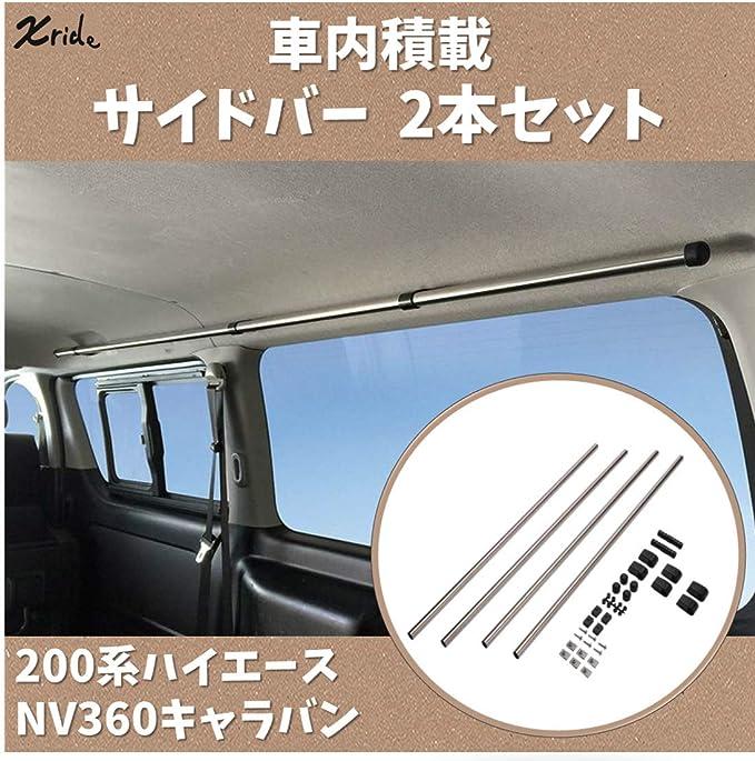 カーメイト 車内収納 クロスライド シリーズ サイドバー ハイエース キャラバン 用 左右セット NS122