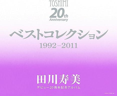 デビュー20周年記念アルバム ベストコレクション1992~2011