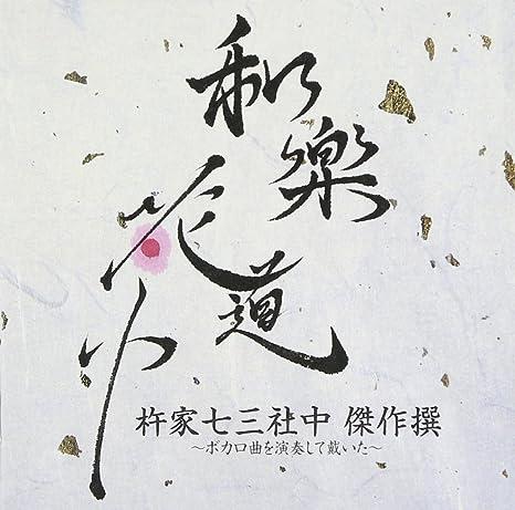 和楽花道中 杵家七三社中 傑作撰~ボカロ曲を演奏して戴いた~ (HQCD+Blu-ray Disc) CD+Blu-ray