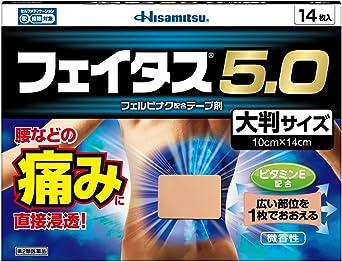 【第2類医薬品】フェイタス5.0大判サイズ 14枚 ※セルフメディケーション税制対象商品