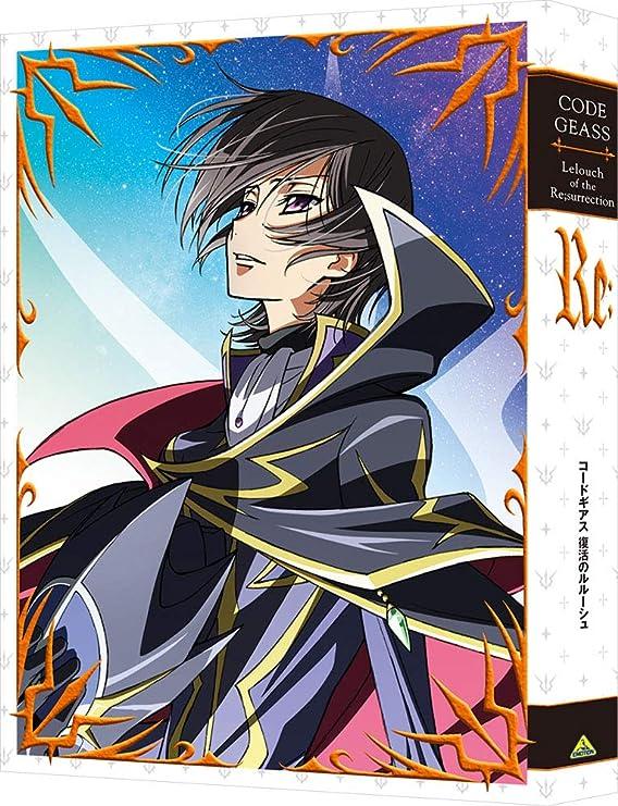 【Amazon.co.jp限定】コードギアス 復活のルルーシュ(特装限定版)(新規描きおろしB3クリアポスター) [DVD]