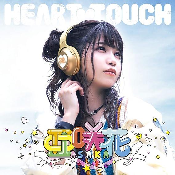 HEART TOUCH(豪華盤) CD+Blu-ray