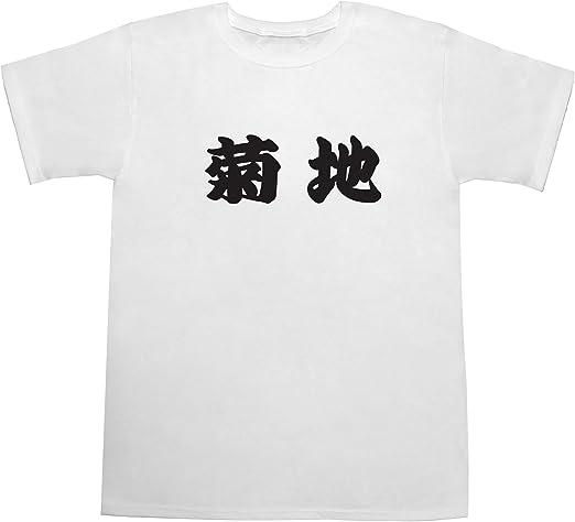 菊地 T-shirts