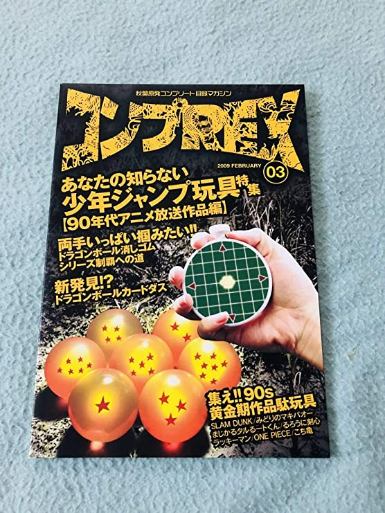コンプREX 03 少年ジャンプ ドラゴンボール ドラ消し アニメ 消し カードダス スラムダンク ワンピース るろうに剣心
