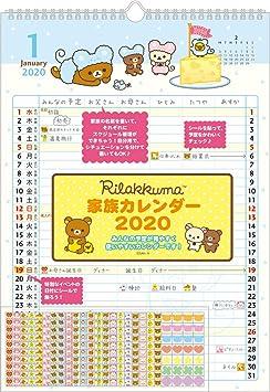 サンエックス リラックマ 2020年 カレンダー 壁かけ 家族 CD33201