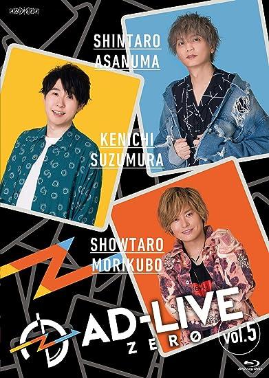 「AD-LIVE ZERO」第5巻(浅沼晋太郎×鈴村健一×森久保祥太郎) [DVD]