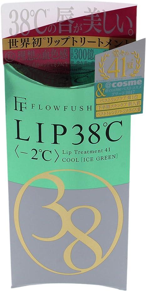 LIP38℃ リップトリートメント -2℃ #アイスグリーン 6.5ml 【フローフシ】
