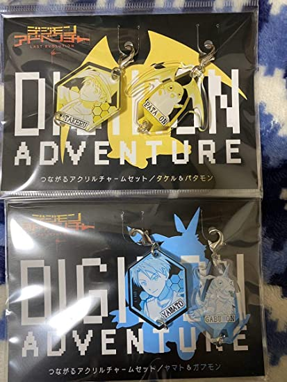 デジモンアドベンチャー LAST EVOLUTION 絆 アクリルチャームセット パタモン タケル & ヤマト ガブモン 2種セット