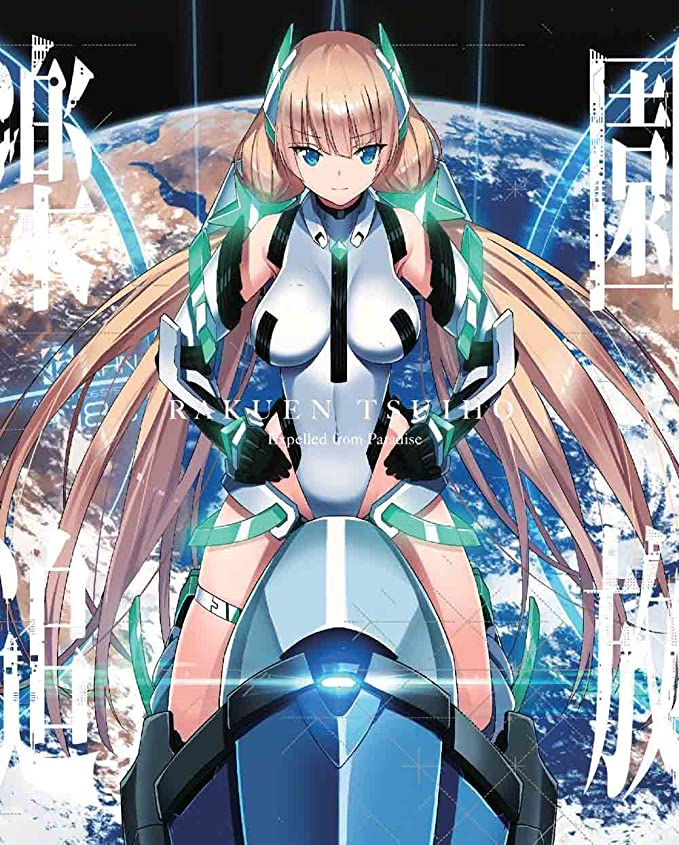 【Amazon.co.jp限定】楽園追放 Expelled from Paradise (完全生産限定版)(キャラクターデザイン齋藤将嗣描き下ろしイラスト布ポスター付) [B...