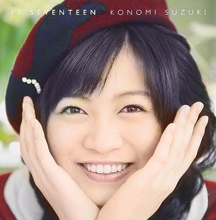 鈴木このみ 1stアルバム 「 17 」( Seventeen )【初回限定盤】 CD+DVD, 限定版