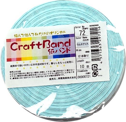 紺屋商事 72 /1 クラフトバンド(紙バンド) ラムネアイス 10m RAP00000721