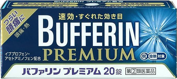 【指定第2類医薬品】バファリンプレミアム 20錠 ※セルフメディケーション税制対象商品