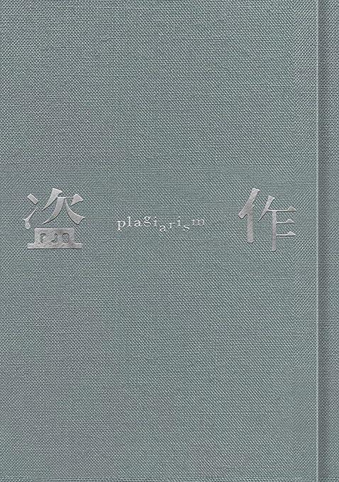 【早期購入特典あり】盗作(初回限定盤)(CD+小説「盗作」+少年が弾いた「月光ソナタ」カセットテープ付)(特典:A4クリアファイル付)限定版