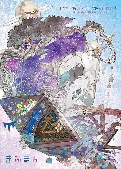 【Amazon.co.jp限定】LIVE Blu-ray ひきこもりでもLIVEがしたい! ~すーぱーまふまふわーるど2019@メットライフドーム~(Amazon.co.jp...